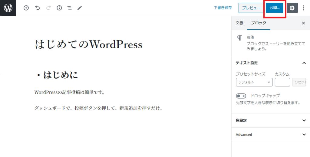 WordPressで記事を投稿している様子。