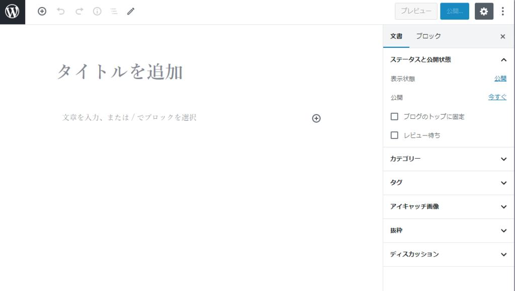 WordPressの記事投稿画面。