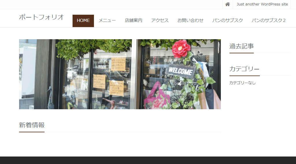 WordPressのテーマとしてSaitamaを使った場合のトップページ。