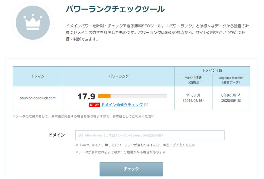 soublogのパワーランクチェックツールの結果。