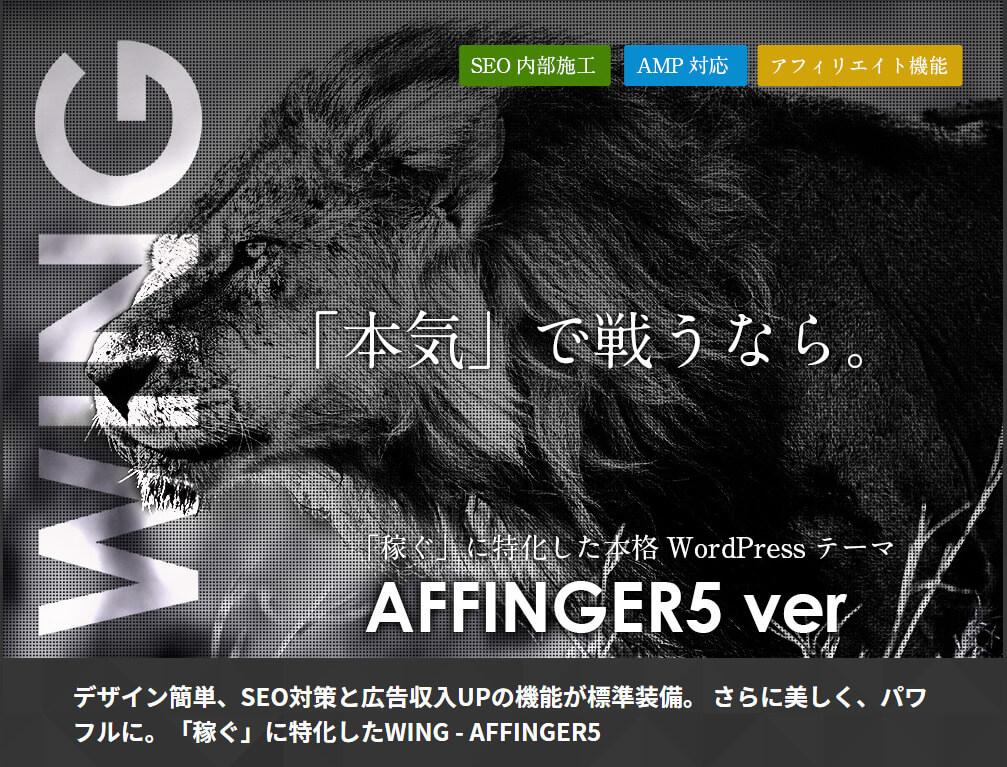 AFFINGER5のランディングページの画像。
