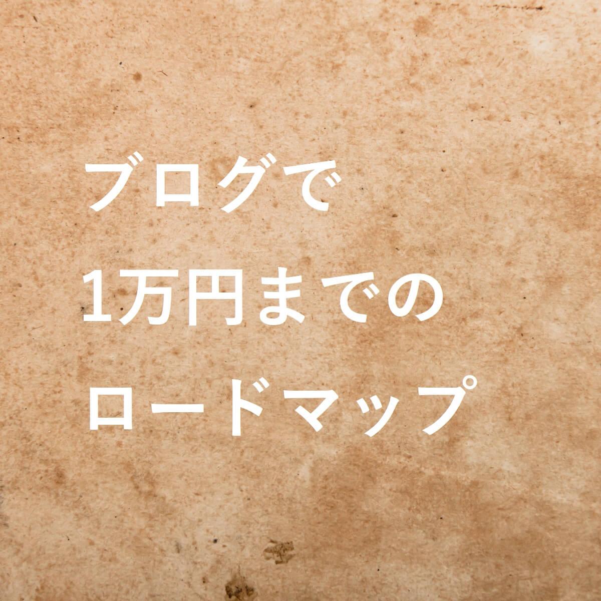 古い紙の上に「ブログで1万円までのロードマップ」と書かれている。