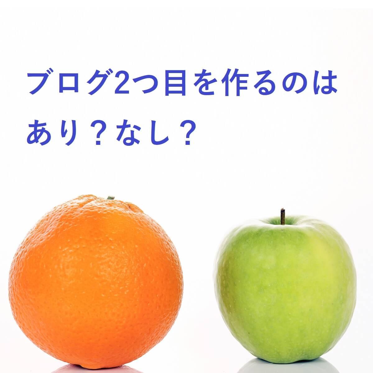 オレンジ1個と青りんご1個が並んでいる様子。