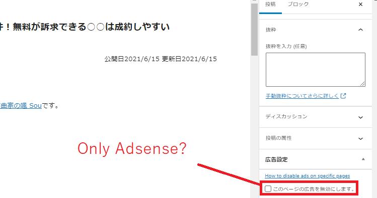 Advanced Adsの「このページの広告を無効にします。」というオプションのスクリーンショット。