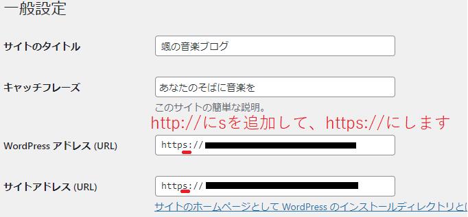 WordPress一般設定の画面。WordPressアドレス(URL)とサイトアドレス(URL)の変更を指示。httpにsを追加する。