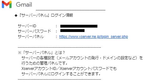 エックスサーバーのアカウント設定完了のお知らせのメール。「サーバーパネル」ログイン情報。