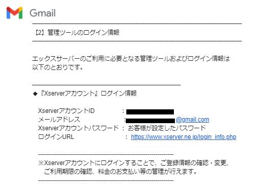 エックスサーバーのアカウント設定完了のお知らせのメール。管理ツールのログイン情報。