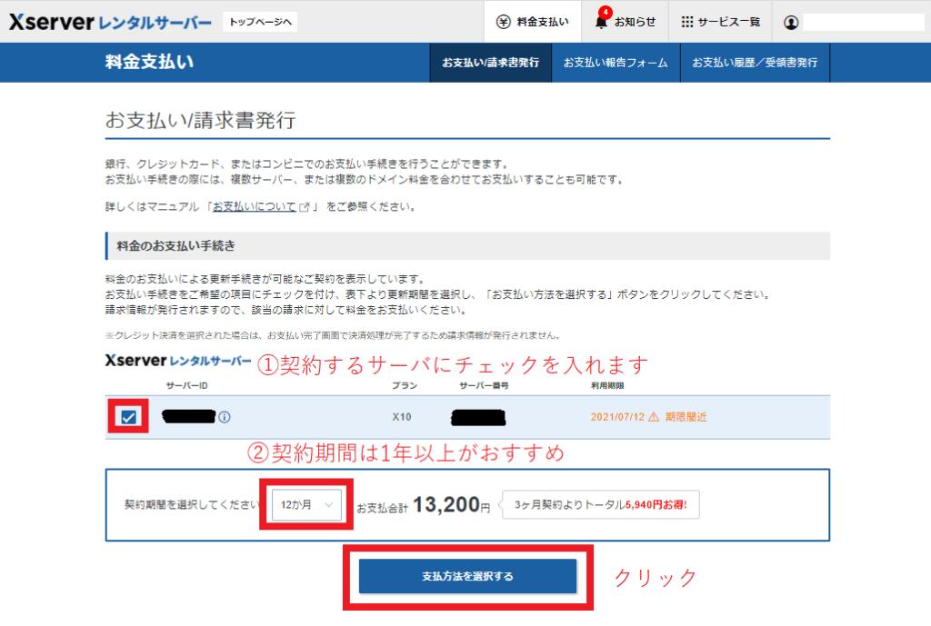 エックスサーバーのサーバー管理画面。料金支払いのお手続きページ。