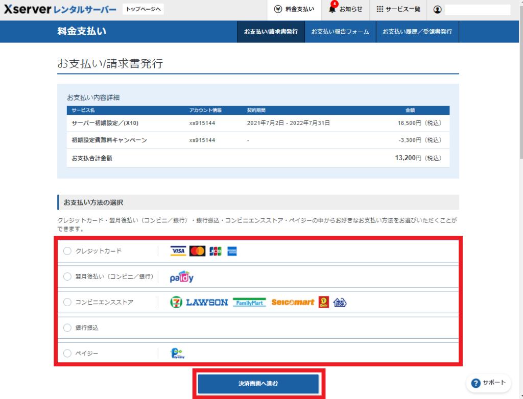 エックスサーバーのサーバー管理画面。料金支払い方法の選択。