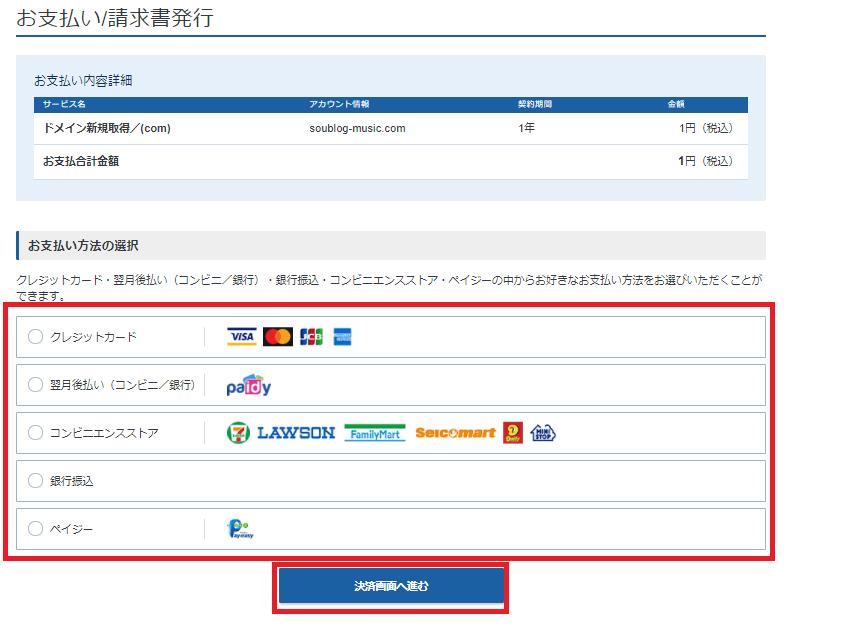 ドメイン新規取得のお支払いページ。
