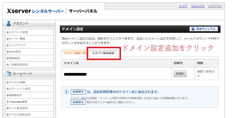 ドメイン設定の画面。ドメイン設定追加タブのクリックを指示。
