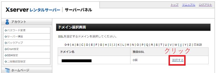 エックスサーバーのサーバーパネル。SSL設定のドメインを選択。