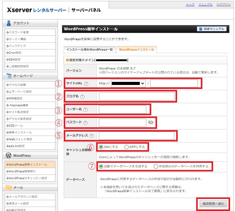 WordPress簡単インストール画面。 下記情報を入力。 ①サイトURL ②ブログ名 ③ユーザー名 ④パスワード ⑤メールアドレス ⑥キャッシュ自動削除 ⑦データーベース