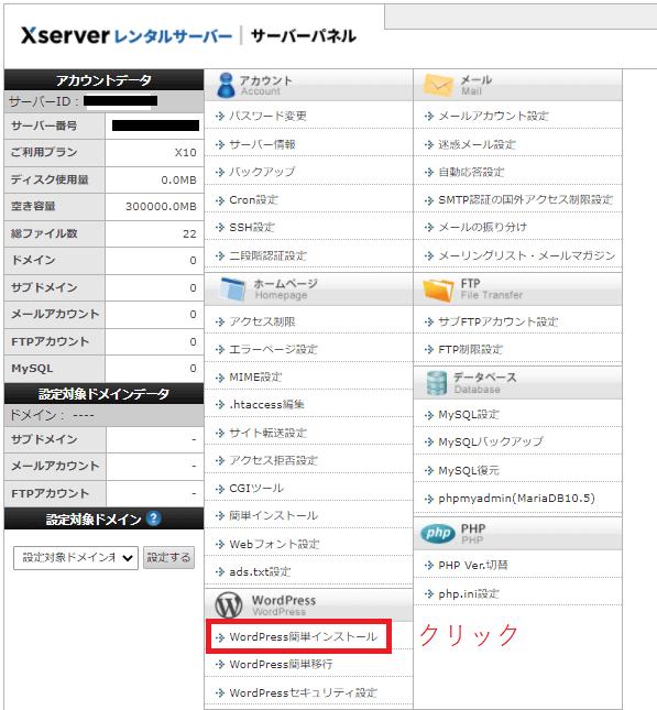 エックスサーバーのサーバーパネル。WordPress簡単インストールのクリックを指示。