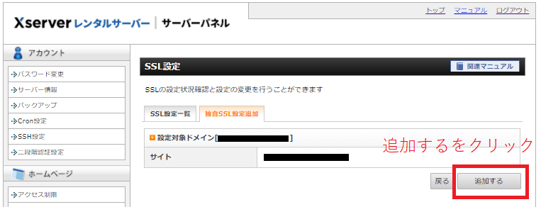 SSL設定。追加のクリックを指示。