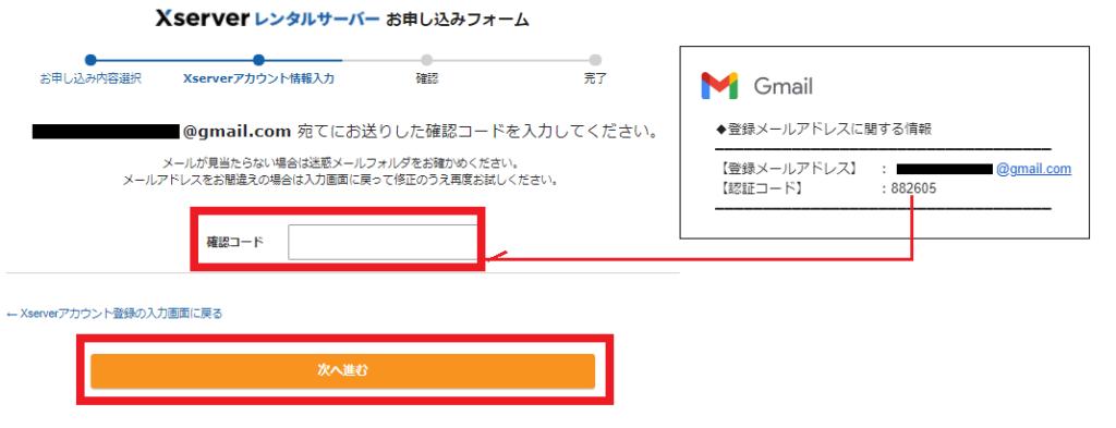エックスサーバーのお申込みフォーム。メールに送付した認証コードを入力するページ。