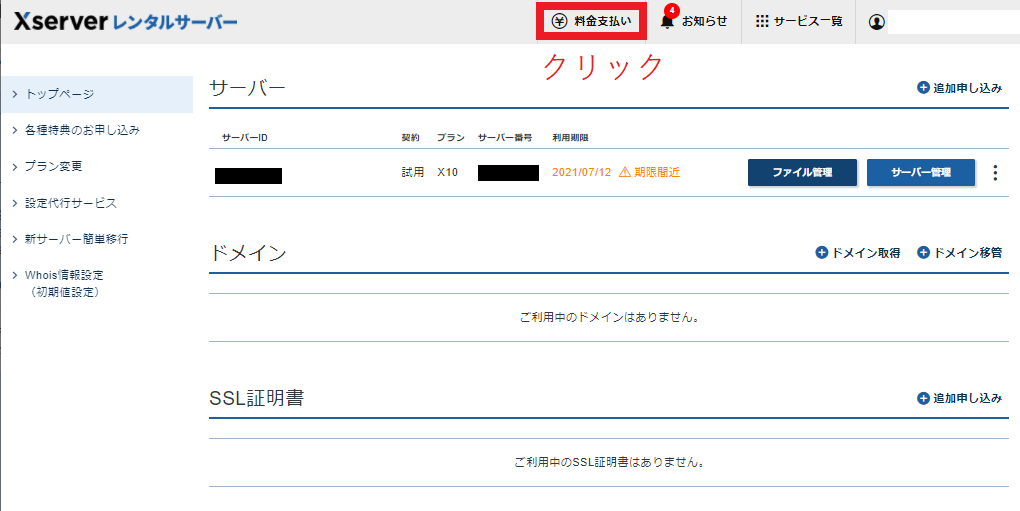 エックスサーバーのサーバー管理画面。料金払いを選択することを指示。