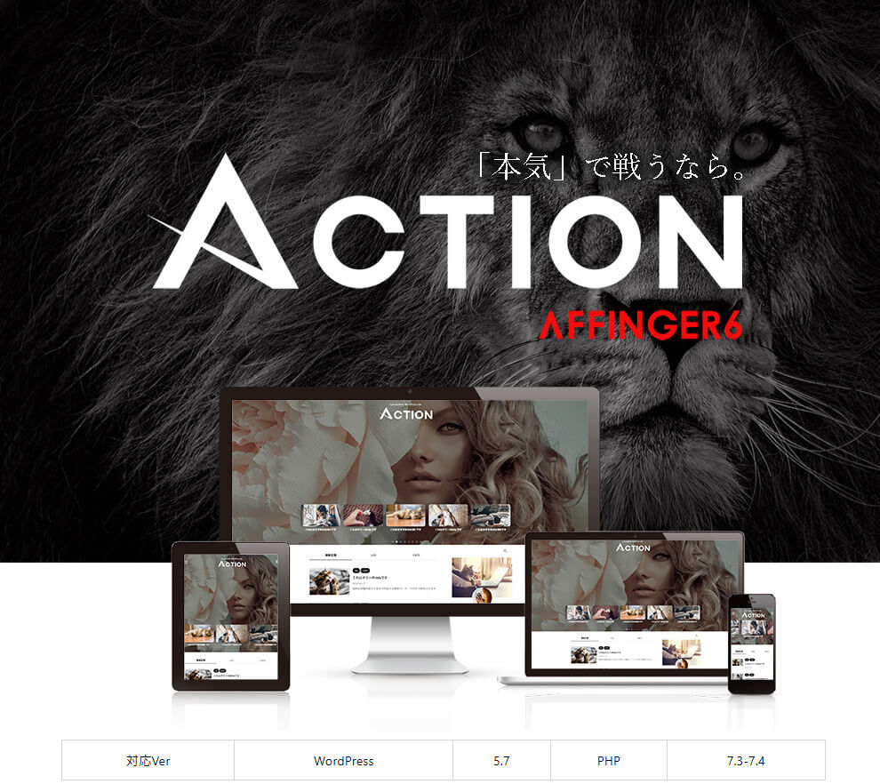 AFFINGER6 ACTIONのサムネイル。