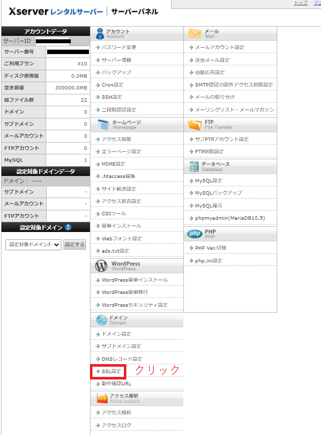 エックスサーバーのサーバーパネル。SSL設定のクリックを指示。