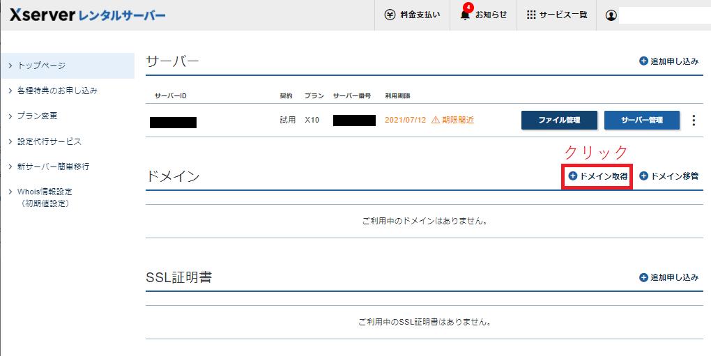 エックスサーバーの管理画面。ドメイン取得をクリックを指示。