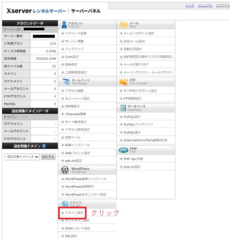 エックスサーバーのサーバーパネル。ドメイン設定のクリックを指示。
