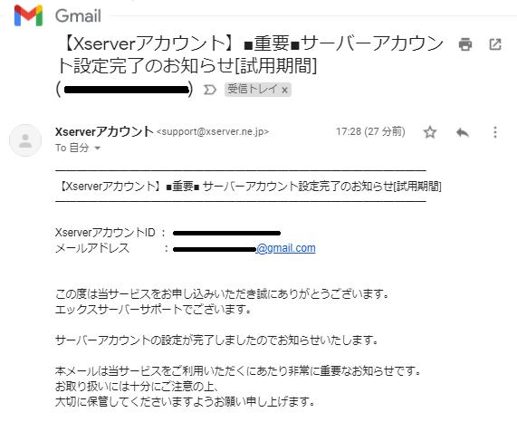 エックスサーバーのアカウント設定完了のお知らせのメール。