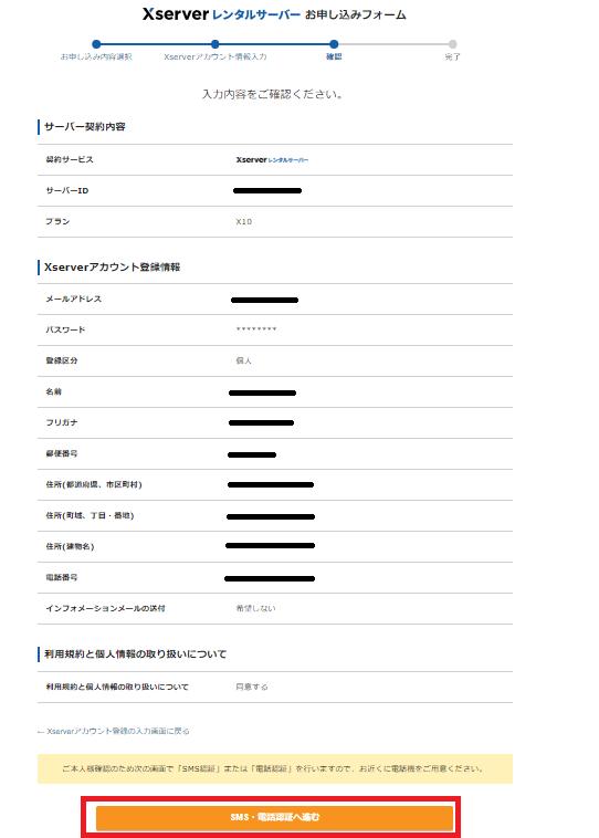 エックスサーバーのお申込みフォーム。入力内容の確認をするページ。