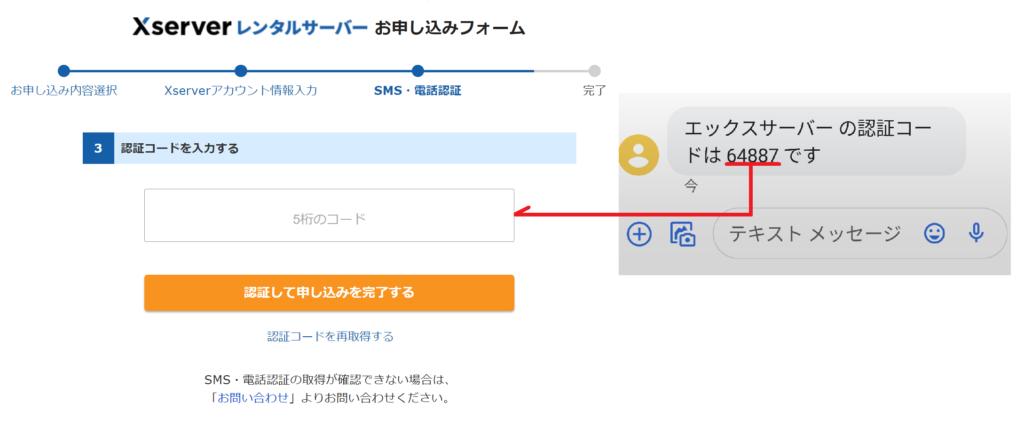 エックスサーバーのお申込みフォーム。SMSや電話の認証コードを入力するページ。