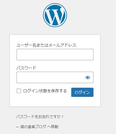 WordPressログイン画面。