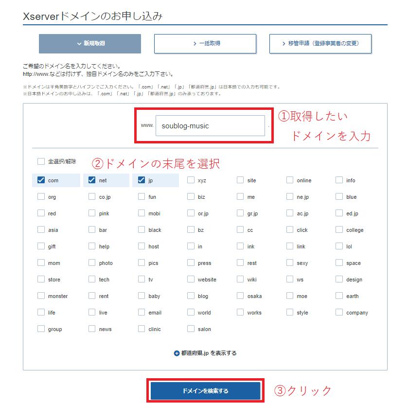 エックスサーバーのドメインのお申込み。希望のドメイン名を入力する。ドメインの末尾を選択してドメインを検索する。