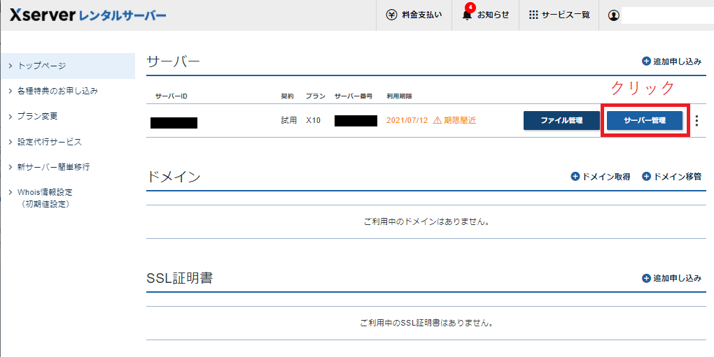 エックスサーバー管理画面。サーバー管理をクリックを指示。