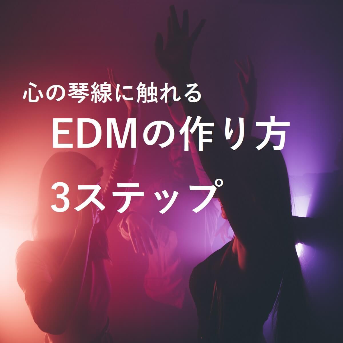 「心の琴線に触れる EDMの作り方 3ステップ」と書かれたサムネイル。