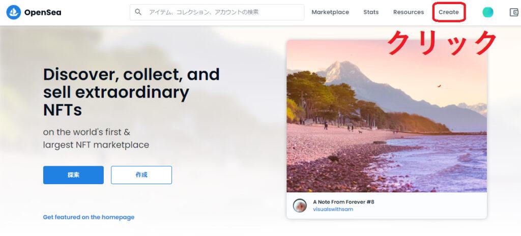 OpenSeaのトップ画面。Createのボタンの場所を教えている。