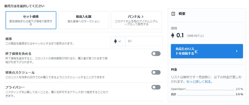 OpenSeaでNFTをリスト投稿するための設定画面。